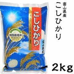 米 日本米 Aランク 27年度産 富山県産 こしひかり 2kg ご注文をいただいてから精米します。【精米無料】【特別栽培米】【こしひかり】【