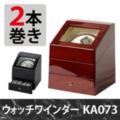 ワインダー ワインディングマシーン 2本巻き KA073 ブラック ワイン【送料無料】