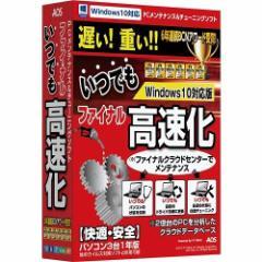 AOSテクノロジーズ ファイナルいつでも高速化 Windows10対応版 FK3-1(代引不可)