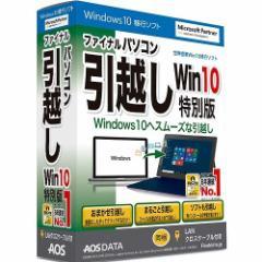 AOSテクノロジーズ ファイナルパソコン引越し Win10特別版 LANクロスケーブル付 FP7-1(代引不可)