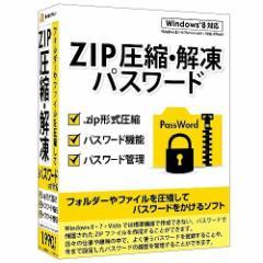 デネット ZIP圧縮・解凍パスワード DE-347(代引不可)