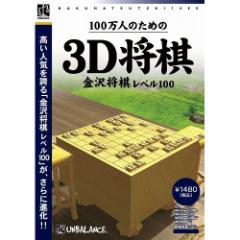 アンバランス 爆発的1480 シリーズ ベストセレクション 100万人のための3D将棋 WSK-403(代引不可)