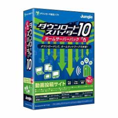 ジャングル ダウンロード・スパイダー 10 ホームサーバーパック JP004293(代引不可)