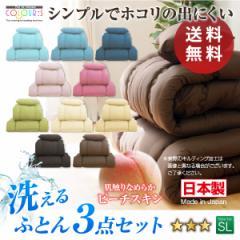 【日本製】 ほこりが出にくい シングル布団セット 洗える 布団3点セット シングル 布団セット(代引き不可)【送料無料】