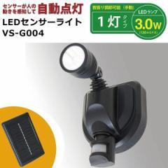 ベルソス 1灯LEDソーラーセンサーライト VS-G004