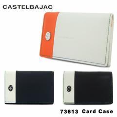 カステルバジャック 名刺入れ 073613 【 カードケース メンズ 】【 エメシリーズ 】【 CASTELBAJAC 】
