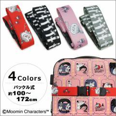 ムーミン MOOMIN スーツケースベルト MM3-007 【 ワンタッチ バックル式 ケースベルト 】