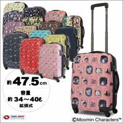 ムーミン MOOMIN キャリーケース MM2-001 47.5cm 【 スーツケース キャリーカート TSAロック搭載 拡張式 】