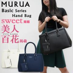 ムルーア MURUA ハンドバッグ MR-B016 【 ベーシック シリーズ 】【 ショルダーバッグ トートバッグ 】