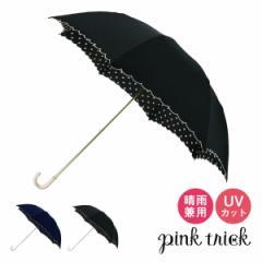 ピンクトリック pink trick 折りたたみ 傘 インドット 雨傘 日傘 折り畳み傘 晴雨兼用 UVカット