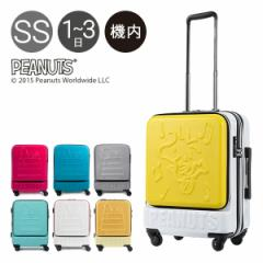 スヌーピー SNOOPY キャリーケース PN-001 47cm  【PEANUTS ピーナッツ 】【 スーツケース TSAロック搭載 拡張式 機内持ち込み可 】