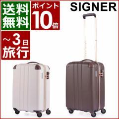 サンコー SUNCO スーツケース SIB2-48 48cm 【 SIGNER シグナー 】【 キャリーケース キャリーバッグ 機内持ち込み可 TSAロック搭載 】