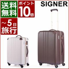 サンコー SUNCO スーツケース SIB2-58 58cm 【 SIGNER シグナー 】【 キャリーケース キャリーバッグ TSAロック搭載 】