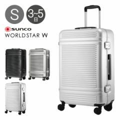 サンコー SUNCO スーツケース WSW1-60 60cm  ワールドスター WORLDSTAR W キャリーケース ビジネスキャリー 軽量
