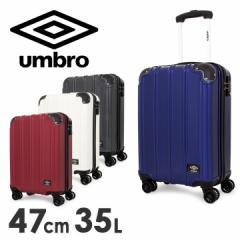 アンブロ umbro スーツケース 70800 47cm Nomadic Hard Carry 【 Travel Series 】【 キャリーバッグ TSAロック搭載 機内持ち込み可 】