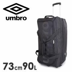 アンブロ umbro ボストンキャリー 75003 73cm 【 ...