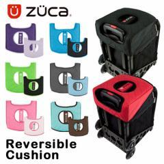 ズーカ ZUCA シートクッション zuca-7001 【 Seat Cushion リバーシブル 】