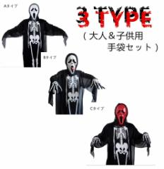 鬼仮面 マスク 3点セット お面 ロープ 手袋 3タイプ♪ ヴァンパイア バンパイア  ハロウィン   吸血鬼/衣装/コスチューム 子