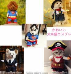 メール便送料無料♪♪即納 犬 猫 コスプレ スパイダーマン カウボーイ  警察官 海賊船長  4タイプ♪ ハロウィン  コスプレ