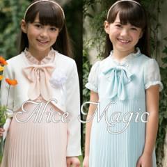 入学式 スーツ 女の子 4点セット ALICE MAGIC アリスマジック 120cm・130cm 子供服 女児 フォーマルスーツ キッズフォーマル