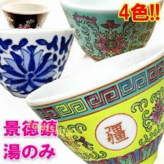 復古景徳鎮湯呑茶碗(赤、黒、緑、白、黄色)