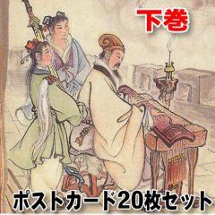 三国演技ポストカード(下巻)絵はがき【ネコポス便可】
