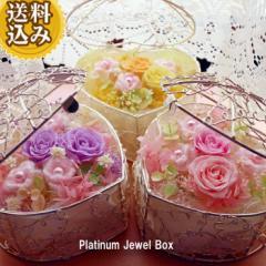 プリザーブドフラワー あす着 送料無料 プラチナジュエルボックス ホワイトデー 誕生日 お祝い 結婚祝い 花 プレゼント ギフト