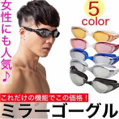 【送料無料】ミラーレンズ スイミングゴーグル 女性もOK♪ ケース付き/大人 水泳 ミラー メンズ レディース スイミング ゴーグル メガネ