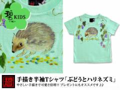 【受注生産】手描き半袖Tシャツ「ぶどうとハリネズミ」◆碧/キッズ/和柄