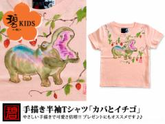 【受注生産】手描き半袖Tシャツ「カバとイチゴ」◆碧/キッズ/和柄