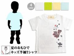 夏のおもひでキッズ半袖Tシャツ◆喜人/キッズ/和柄