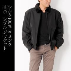 【訳ありアウトレットセール】シルク100% & ミンク ジャケット リバーシブル シェアード加工 着丈68cm / メンズ(No.1100-86)