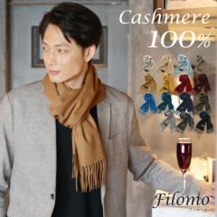 [Filomo]フィローモ カシミヤ メンズ マフラー フリンジ デザイン / カシミヤ100% 送料無料でお買得!!(No.02000014-mens-1)