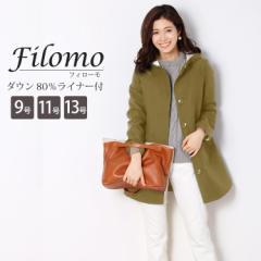 Filomo[フィローモ] ボンディング コート ダウンライナー フード付き / レディース (No.08000077)