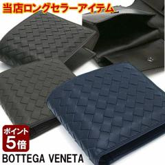 ポイント5倍 ボッテガヴェネタ BOTTEGA VENETA 二つ折り財布  193642 V4651 ボッテガベネタ