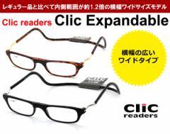 クリックリーダー clic readers Expandable横幅ワイド エクスパンダブル シニアグラス/リーディンググラス/老眼鏡
