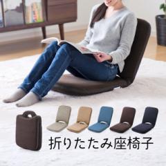 【送料無料】 薄型 折りたたみ座椅子 マイクロファイバー & ウレタンクッション 14段リクライニング 持ち手付き 敬老の日 [150-SNCF003]