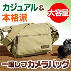 【送料無料】キャンバス生地 一眼レフカメラバッグ カメラ レンズ 収納 カメラケース[200-BG014]