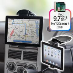 【送料無料】タブレットPC 車載ホルダー  7〜10.1インチ対応 ゲル吸盤  iPad mini iPad Air  カーホルダー [200-CAR010]