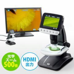 【送料無料】デジタル顕微鏡 最大500倍 3.5インチモニタ搭載 HDMI出力対応 350万画素 [400-CAM052]