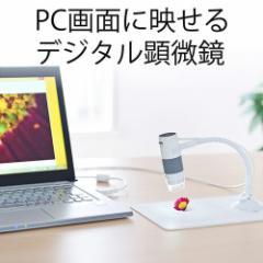 【送料無料】デジタル顕微鏡 USB接続 最大250倍 200万画素 インターバル撮影/動画撮影対応[400-CAM056]
