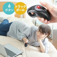 【送料無料】ごろ寝マウス トラックボールマウス DPI切替 寝ながらマウス[400-MA083]