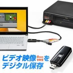 【送料無料】USB ビデオキャプチャケーブル コンポジット S端子 VHS 8mmビデオ miniDV デジタル化 [400-MEDI008]