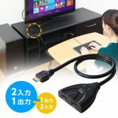 双方向HDMIセレクター(2入力1出力 1入力2出力)[400-SW017]