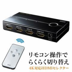 【送料無料】4K対応 HDMIセレクター 3入力1出力 リモコン付き 手動切り替え 2160p/30Hz対応 [400-SW019]