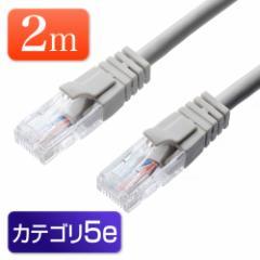 LANケーブル Cat5e 2m より線 ライトグレー 1000BASE-T [500-LAN002]