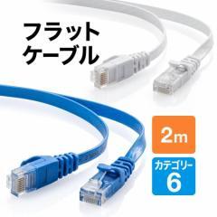 Cat6 フラット LANケーブル 2m カテゴリー6 薄型 ブルー ホワイト [500-LAN6FL02]