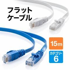 Cat6 フラット LANケーブル 15m カテゴリー6 薄型 ブルー ホワイト [500-LAN6FL15]
