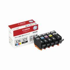 【送料無料】キヤノン BCI-326+325 純正インク 5色パック インクカートリッジ [BCI3263255MP] Canon