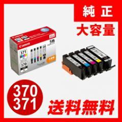 【送料無料】BCI-371XL+370XL/5MP キヤノン インクタンク 5色マルチパック 大容量[BCI371XL370XL5MP]